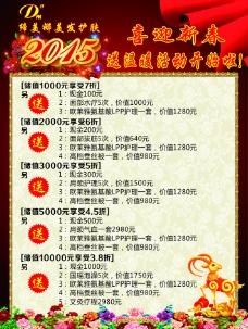 2015理发店春节活动CDR文件