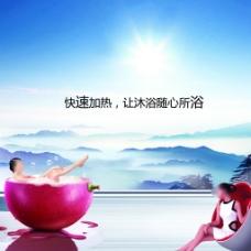 热水器海报