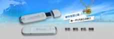 硬件加密U盘 广告设计