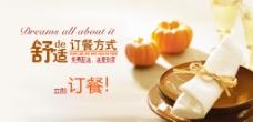 高清南瓜西餐巾纯色美食餐饮海报PSD下载