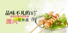 高清肉串外卖美食餐饮海报PSD下载