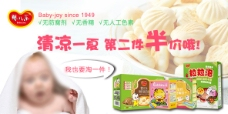 宝宝辅食营养饼干钻展