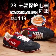 冬季保暖休闲鞋