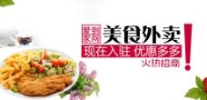 高清鸡排外卖美食餐饮海报PSD免费下载