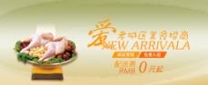 高清鸡肉火锅美食外卖餐饮海报PSD下载
