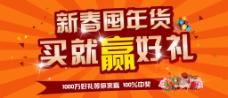 淘宝天猫春节抢年货全屏促销海报