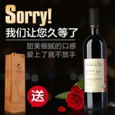 红酒直通车推广图
