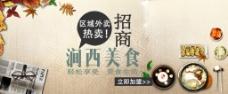 高清韩国拌饭美食外卖招商海报PSD下载
