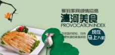 高清锅贴美食餐饮海报PSD下载