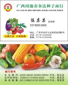 种子商店名片