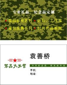 军用品名片