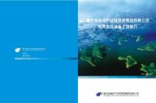 长寿湖折页封面图片