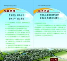 便民服务宣传手册图片