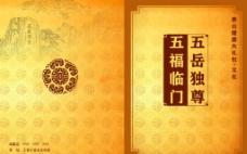 泰山书籍封面封底图片