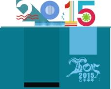 2015羊年看板图片