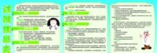五官科健康教育宣传栏图片