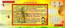 中国的汉字 校园文化图片