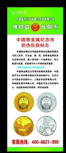 中国金币标志图片