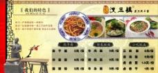 汉三镇广州二店灯箱图片
