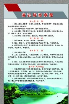 凌云诗社章程图片