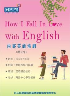 英语培训海报图片
