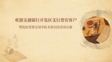 中医养生背景板 中医海报图片