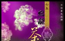 茶叶海报图片