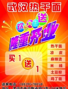 武汉热干面宣传页图片