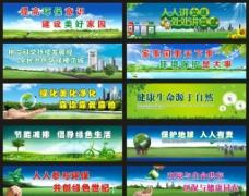 保护环境标语图片