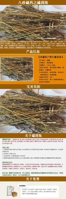 藏菌陈详情页