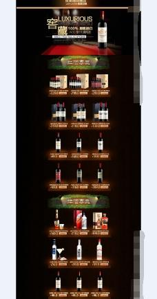 红酒详情页下载