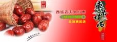 大红枣海报高清PSD下载
