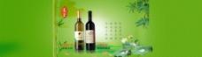 夏至红酒促销广告轮播图