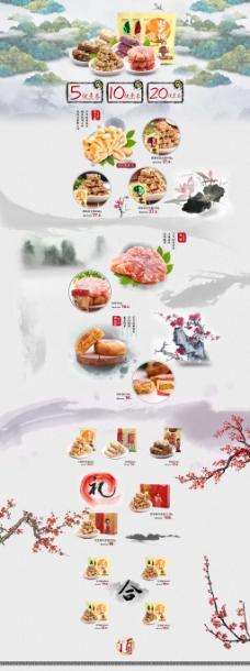 中国风花生酥首页