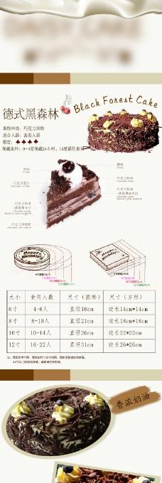 淘宝蛋糕详情页
