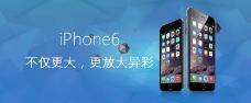 苹果6代手机海报