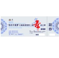 我的中国梦暨第二届舞林大会