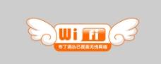 wifi按钮图片