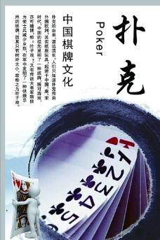 中国棋牌文化 扑克图片