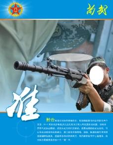 部队展板海报图片