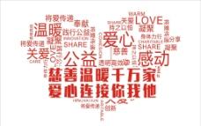 慈善海报图片