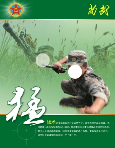 部队海报图片