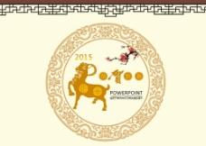 2015恭贺新禧ppt模板图片