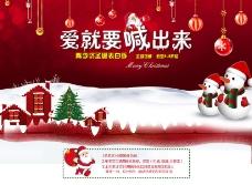 圣诞海报模板