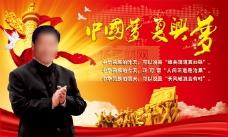 中国风党建模板