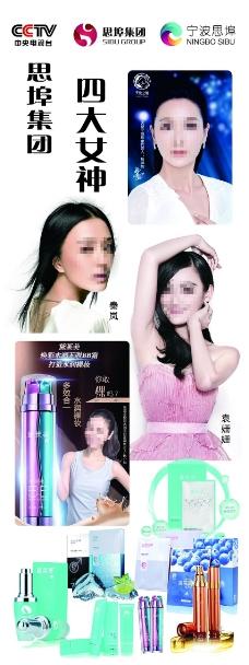 思埠美妆海报