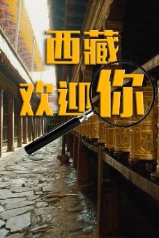 西藏欢迎你