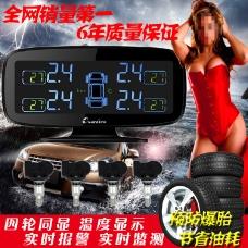 汽车轮胎胎压监测仪器淘宝主图