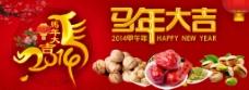 高清干果新年海报设计PSD