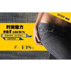 牛仔裤时尚魅力设计背景图片高清psd下载